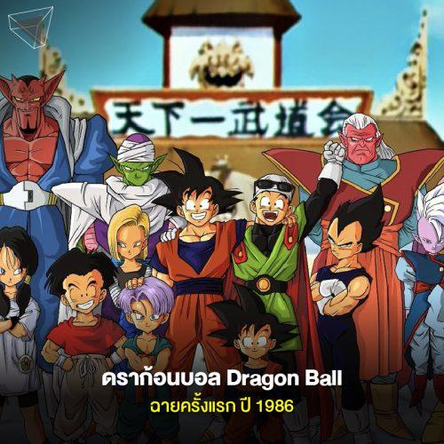 การ์ตูนญี่ปุ่น เรื่อง ดราก้อนบอล Dragon Ball