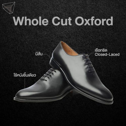 รองเท้าหนังผู้ชายทรง Whole Cut Oxford