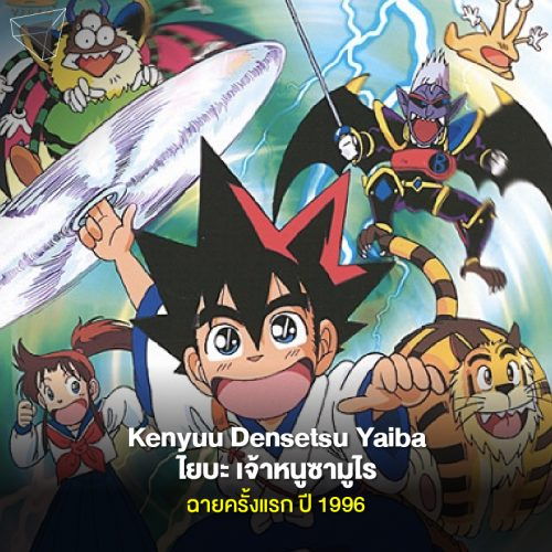 การ์ตูนญี่ปุ่น เรื่อง ไยบะ เจ้าหนูซามูไร Kenyuu Densetsu Yaiba