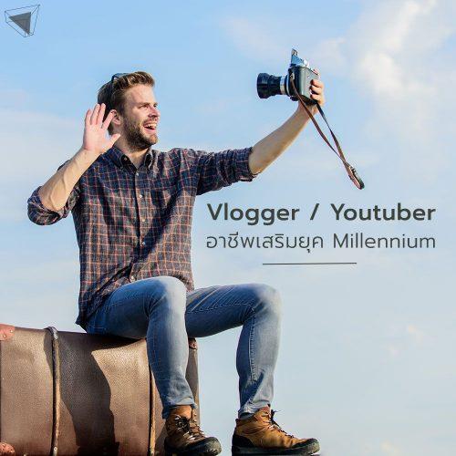 อาชีพเสริม Vlogger / Youtuber