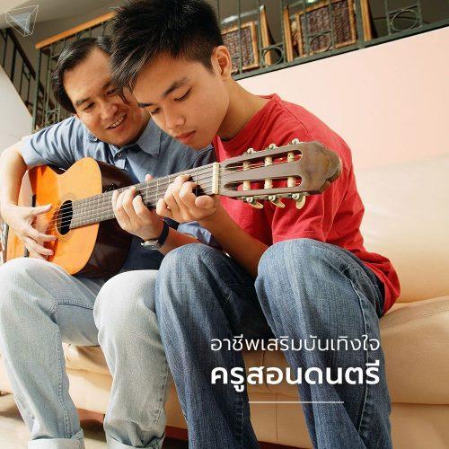อาชีพเสริม ครูสอนดนตรี