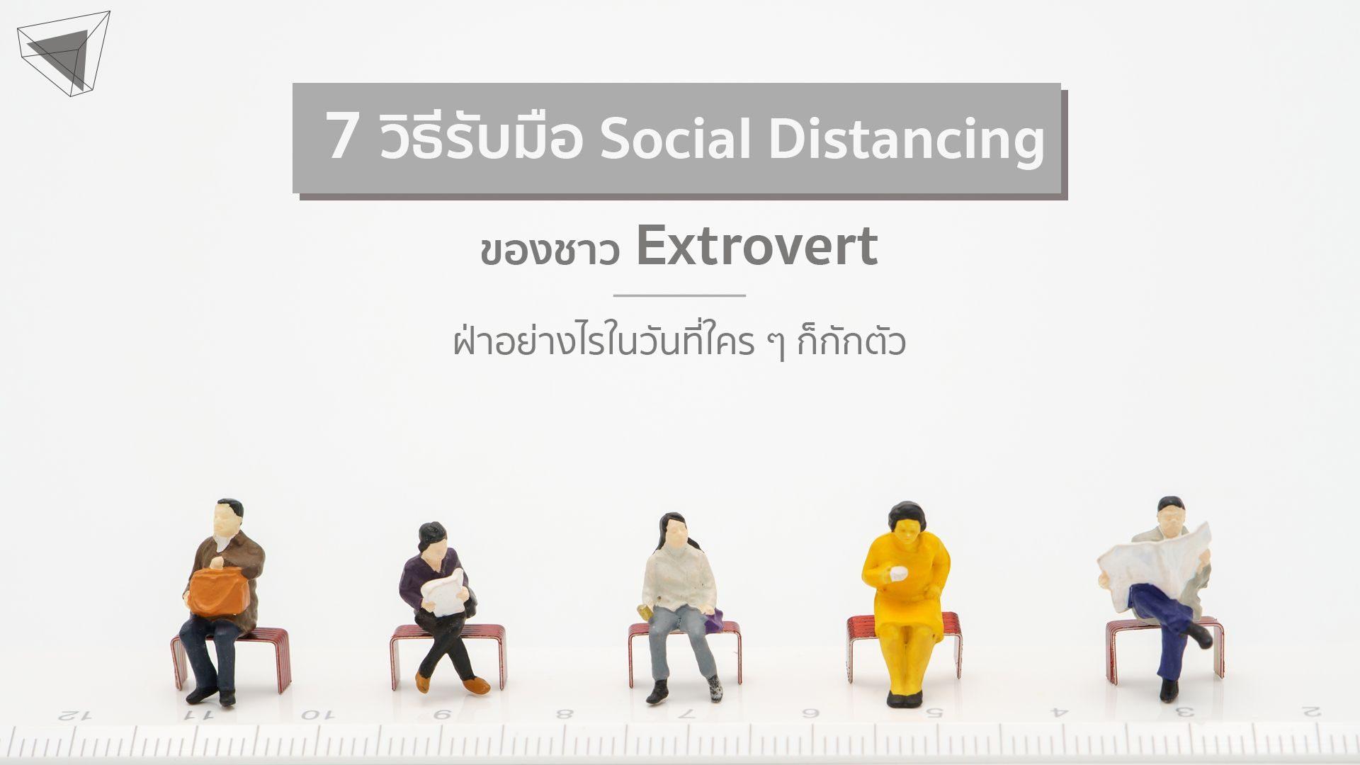 รับมือ Social Distancing สำหรับชาว Extrovert