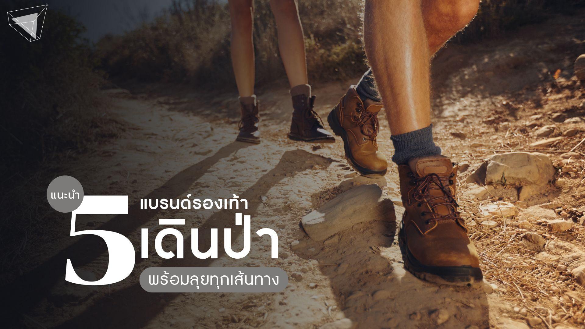 รองเท้าเดินป่า